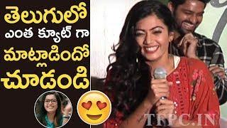 Kirik Party Fame Rashmika Super Cute Telugu Speech @ Chalo Movie Teaser Launch   TFPC
