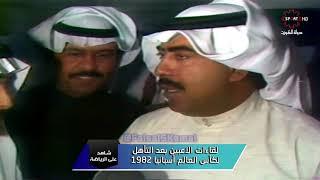 لقاءات مع لاعبي منتخب #الكويت بعد التأهل لكأس العالم 1982