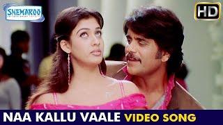 Boss I Love You Telugu Movie Songs | Naa Kallu Vaale Full HD Video Song | Nagarjuna | Nayanthara