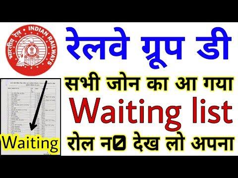 Xxx Mp4 Railway Group D Waiting List 2019 Big Breaking News Updates Badi Khabar News Updates 3gp Sex