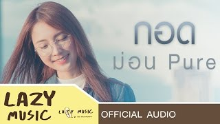 กอด - ม่อน Pure [Official Audio]