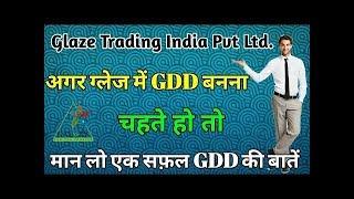 Rajesh Kumar Modi Sir GDD||Glaze Ka Hero||15 Th Annivarsary Glaze Trading India Pvt.ltd