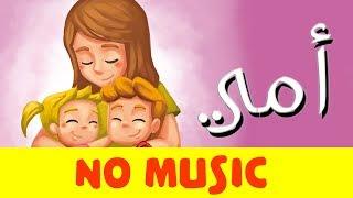 أنشودة أمي الحديقة السرية بدون موسيقى | Chanson maman en arabe | Mother song in arabic