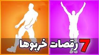 فورت نايت - 7 رقصات نادره خربوها 😱 (وجابو العيد !) fortnite