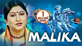 ମାଳିକା MALIKA || Namita Agrawal || Sarthak Music
