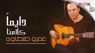 Amr Tantawy - Dayman Kalamna