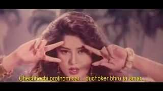 Dekhechi Prothom Bar - Parody
