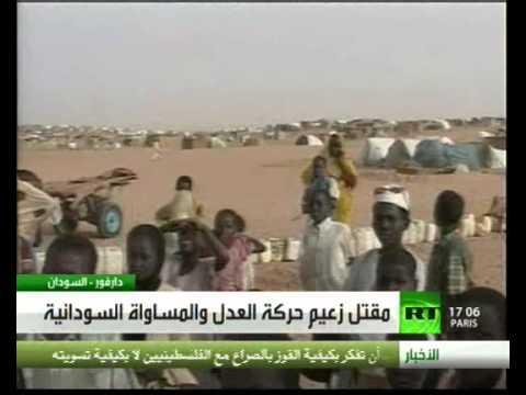 مقتل زعيم حركة العدل والمساواة السودانية