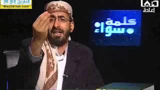 متصل شيعي جنن الشيخ الوصابي والمذيع محمد صابر !
