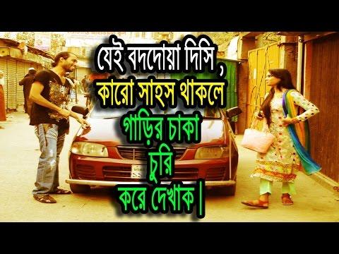 Bangla Funny Video | Dr Lony Bangla Fun | Gari r Chaka .