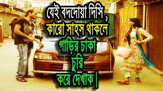 Bangla Funny Video . Dr.Lony . Gari r Chaka .