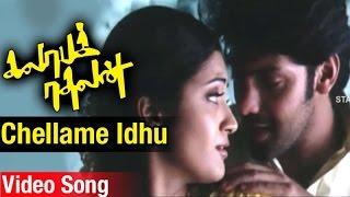 Chellame Idhu Video Song | Kalabha Kadhalan Tamil Movie | Arya | Renuka Menon | Niru | Igore