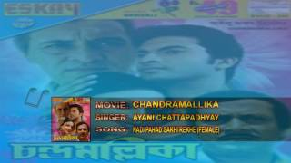 Nadi Pahad Sakhhi Rekhe | Female Version | Chandramallika | 2002 | Full  Song