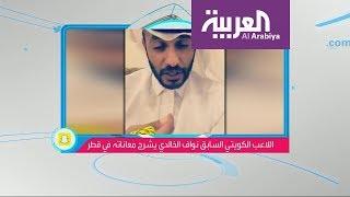 اعتداء السلطات القطرية على اللاعب الكويتي نواف الخالدي
