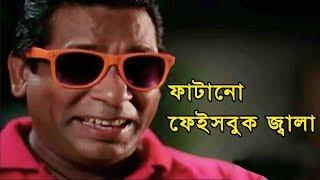 অভিনেতা মোশাররফ করিম এখন ফেসবুকে | Mosharraf Karim funny video