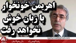IRAN, عطا هودشتيان ـ رضا گوهرزاد « بي سازماندهي و بي گرز و سپر؟؟؟ »؛