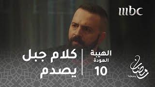 مسلسل الهيبة - الحلقة 10 - جبل يصدم رجال الهيبة بكلامه