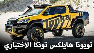 """تويوتا هايلكس نسخة """"تونكا"""" الاختبارية Toyota Hilux"""