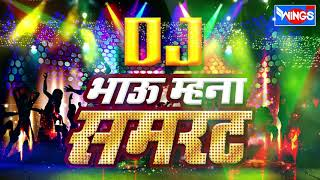 भाऊ मना सम्राट   -  Bhau Mana Samrat - DJ SONGS