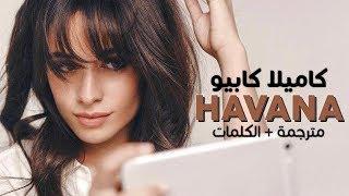 Camila Cabello - Havana / Arabic sub | أغنية كاميلا - هافانا |بدون الرابر| / مترجمة