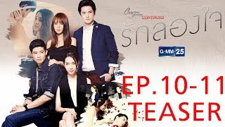 [Teaser] Club Friday To Be Continued ตอนรักลองใจ EP.10-11