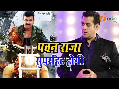Xxx Mp4 Salman Khan Promote Pawan Singh S Movie Pawan Raja Superhit 3gp Sex