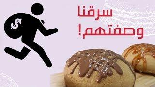 15#_ثانية | فلوق: عرفنا سر وصفة خبز الباباروتي (روتي بوي)! 😈