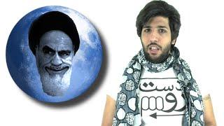 کدام روشنفکران گفتند، عکس خمینی در ماه است؟_رودست 77
