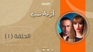 Azmet Nasab Series - مسلسل أزمة نسب