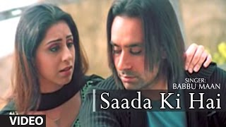 Babbu Maan : Saada Ki Hai Full Video Song | Rabb Ne Banaiyan Jodiean
