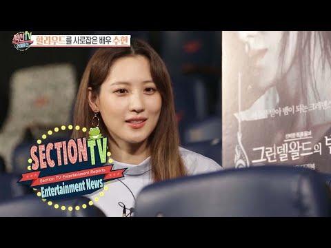 Xxx Mp4 Soo Hyun S Hollywood Story Section TV News Ep 938 3gp Sex