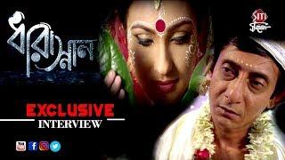 Dharasnan | Exclusive Interview | Rituparna Sengupta | Kanchan Mullick | Bengali Movie 2018