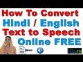 How to Convert Text to Audio in Hindi  ( Text to Speech Online Free ) English & हिंदी