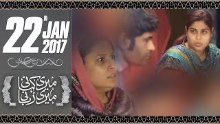 Mein,Mera Shohar Aur Meri Sotan | Meri Kahani Meri Zabani | SAMAA TV | 22 Jan 2017