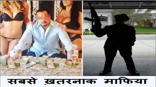 दुनिया के 10 सबसे ख़तरनाक माफिया गैंग | Top 10 World's Most Dangerous Mafia Gang Hindi