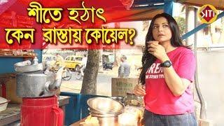 শীতে হঠাৎ কেন রাস্তায় কোয়েল ? | Rawkto Rawhoshyo | Movie Shooting | Koel Mallick | Soukarya Ghosal