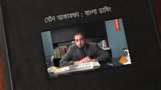sexual disease --- noman ali bangla