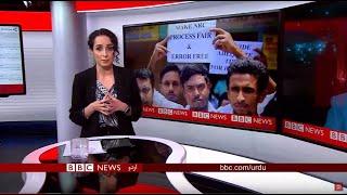 انڈیا میں شہریت کا تنازع، کیا مقصد مسلمانوں کو نشانے بنانا ہے: سیربین 3 اکتوبر 2019