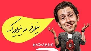 نیلوفر در نیویورک  Max Amini  (Share with your friends :)  Farsi