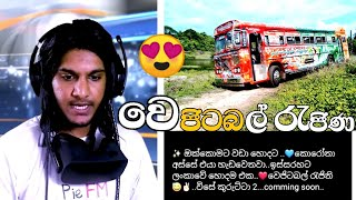 වෙජිටබල් රැජිණි😍 |අලුත්ම එක🔥| Maniya || Vegetable Rajini Bus | Visekurutta 2 Bus