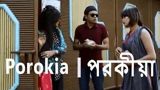 পরকীয়া  porokia ম ম মোর্শেদ  mo mo morshed