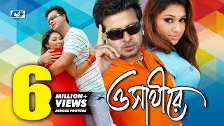 O Shathire | Shakib Khan & Apu Biswas | Bangla movie song hd | Andrew Kishore & Konok Chapa