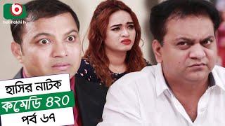 Dom Fatano Hashir Natok - Comedy 420 | EP - 67 | Mir Sabbir, Ahona, Siddik, Chitrolekha Guho