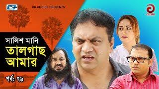 Shalish Mani Tal Gach Amar | Episode - 76 | Bangla Comedy Natok | Siddiq | Ahona | Mir Sabbir