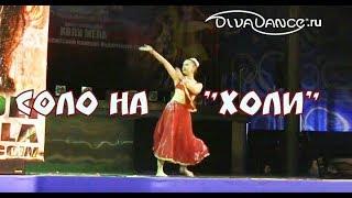 Индийский танец соло Фестиваль Холи Мела г Москва Festival Holy Mela Moscow