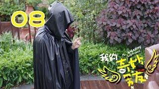 【我的奇妙男友】My Amazing Boyfriend 08  Eng sub 吴倩,金泰焕,沈梦辰,李昕亮,杨逸飞,付嘉