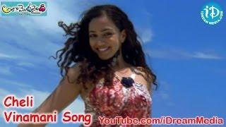 Cheli Vinamani Song - Ala Modalaindi Movie Songs - Nani - Nitya Menon - Sneha Ullal