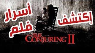 قصص رعب-إكتشف أسرار فلم الشعوذة | The Conjuring