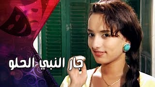 التمثيلية التليفزيونية׃ جار النبي الحلو