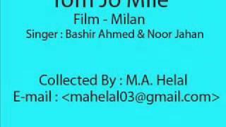 East Pakistani Urdu Film Milan's Song 'Tom Jo Mile'.wmv